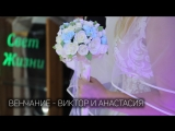 Венчание Виктора и Анастасии (HD)