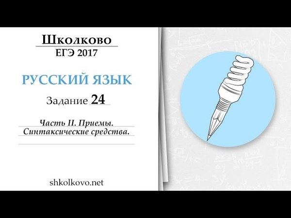 Задание 24 из ЕГЭ по русскому языку. Часть 2. Приёмы и синтаксические средства.