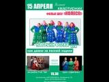 весенний концерт-квартирник фольк шоу Колесо