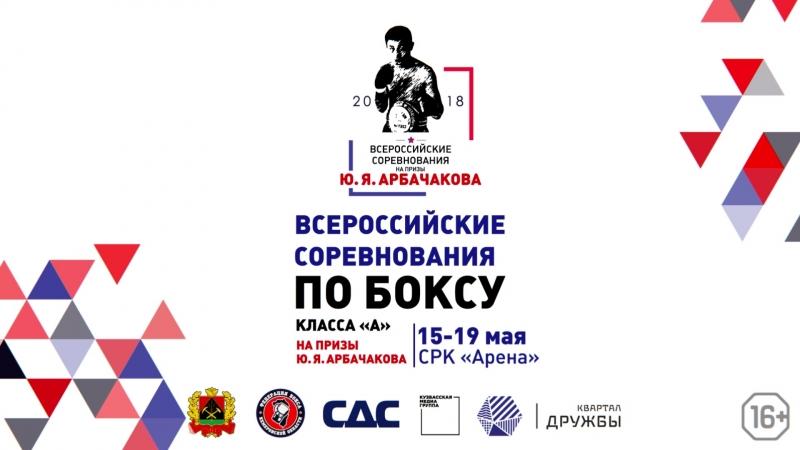 Всероссийские соревнования по боксу на призы Юрия Арбачакова