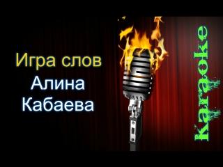 Игра слов - Алина Кабаева ( караоке )