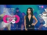 Зара приглашает на премию RU TV 2018!