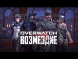[Стрим] Overwatch: Возмездие