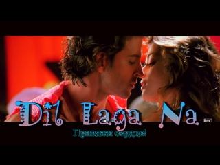 Dil Laga Na - Full Song ¦ Dhoom 2 ¦ Hrithik Roshan ¦ Aishwarya Rai (рус.суб.)