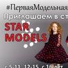 STAR MODELS - #ПерваяМодельная