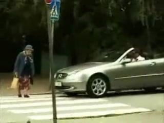 Бабка и Мерс!!!