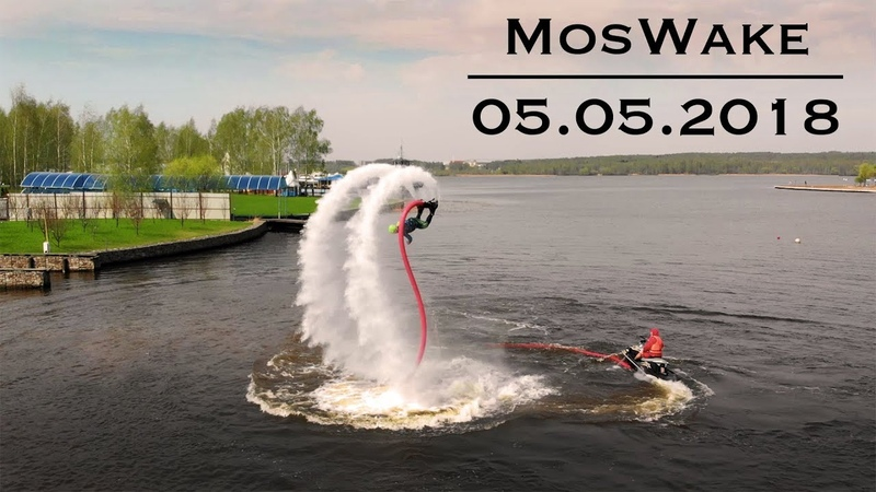 Flyboard Freestyle - MosWake 05-05-18