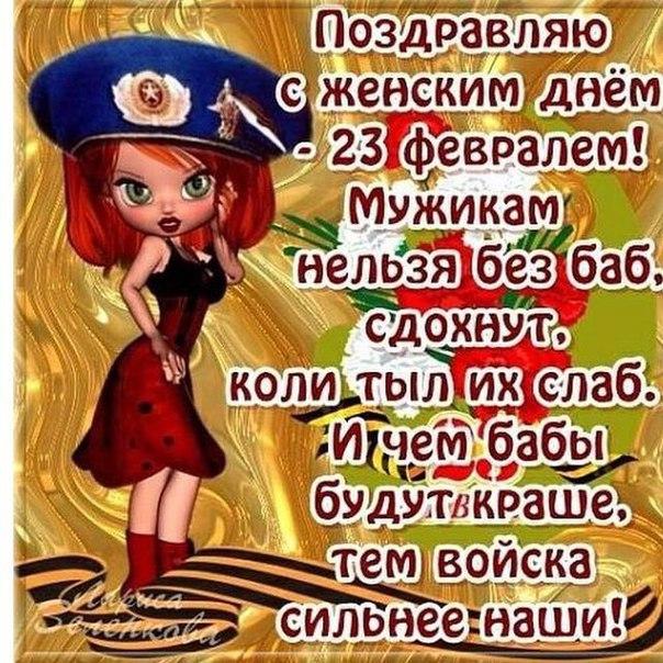 С праздником девчули)))))