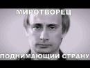 Миротворец Путин В.В.