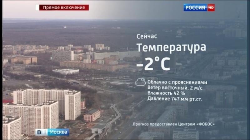 Вести-Москва • В столичном регионе возможны небольшие снегопады