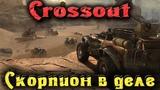 Реликт Скорпион Рельса - Crossout