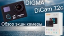 Обзор экшн камеры - Digma DiCam 72C / Экшн камера DIGMA