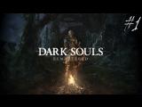 Kuplinov Play – СТРИМ от 21.05.18 – Dark Souls: Remastered # 1