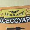 Магазин автоаксесуаров Автодруг