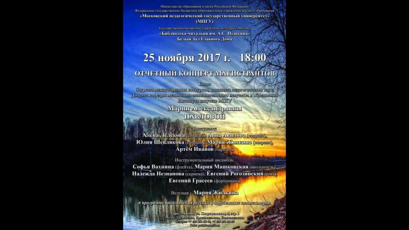 отчетный концерт вокального отделения Института Искусств МПГУ класса М.А.ПАВЛОВОЙ