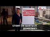 Стоит ли бояться Домклик Сергей Смирнов про страхи риэлторов и руководителей агентств недвижимости