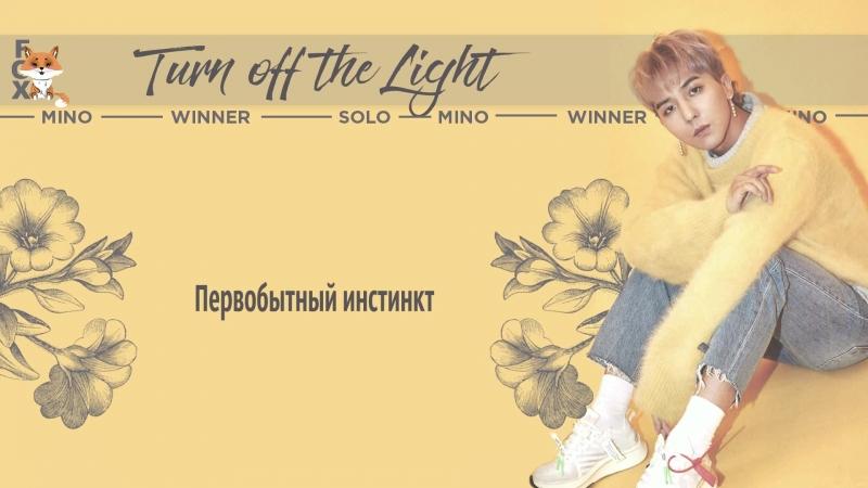[FSG FOX] WINNER – Turn Off The Light (Mino Solo) |рус.саб|