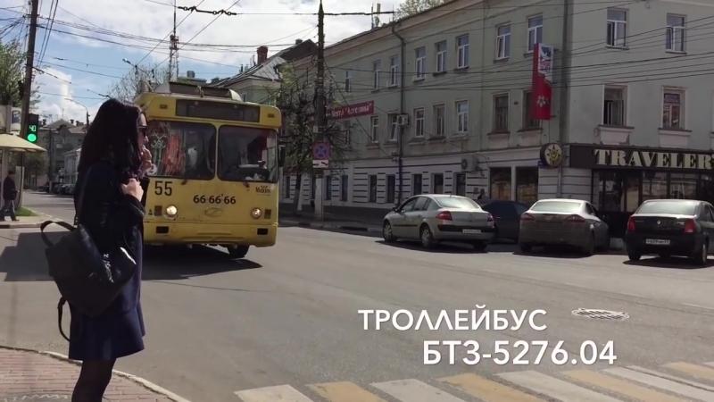 Транспорт в России. Троллейбус БТЗ-5276.04 _ Transport in Russia. Trolley ВTZ-5276.04