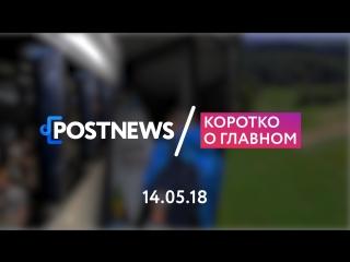 14.05   Санкт-Петербург и ЧМ-2018