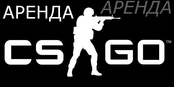 Аккаунт CS:GO - Аренда (Срок 7 - дней)