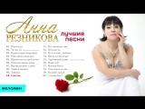 Анна Резникова - Лучшие песни (Альбом 2017 г)