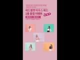 180426 Red Velvet @ etudehouseofficials Instagram