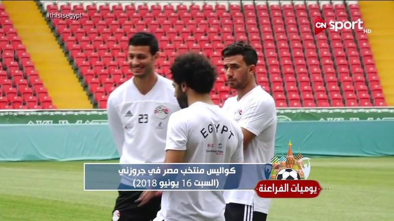 يوميات الفراعنة - كواليس منتخب مصر في جروزني .. السبت 16 يونيو 2018