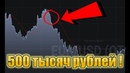 500 тысяч на Бинарных Опционах Как выиграть в Биномо Секреты торговли