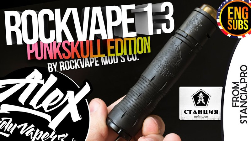 ЭТО ТОП! - Rockvape 1.3 Punkskull Edition l from stancia.pro l ENG SUBS l Alex VapersMD review 🚭🔞