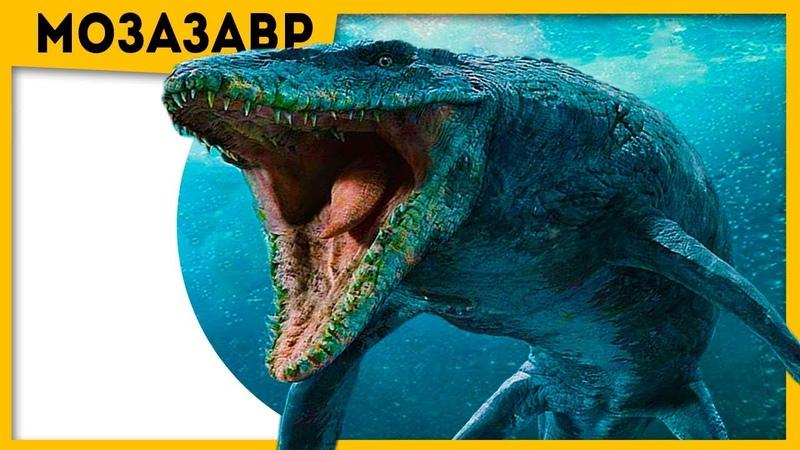Хорошо что этот монстр вымер Мозазавр Мир Юрского периода 2 2018 Про динозавров