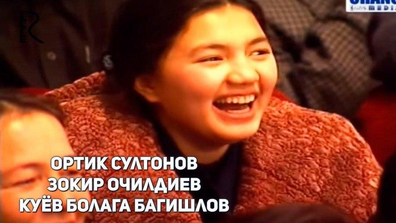 Ортик Султонов ва Зокир Очилдиев - Куёв болага багишлов