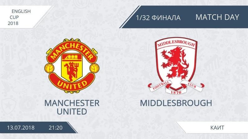 AFL18. England. Cup. 1/32 Finale. Manchester United - Middlesbrough