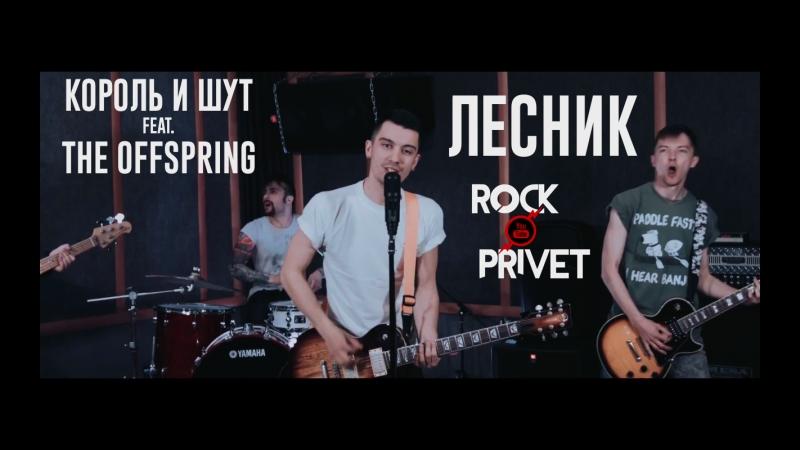 Король и Шут / The Offspring - Лесник (Cover by ROCKPRIVET)