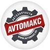 Автомакс - автозапчасти для иномарок Тамбов