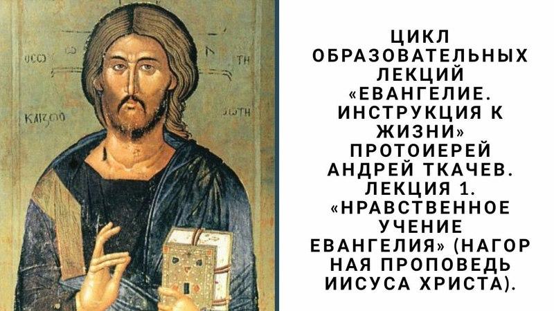 Евангелие - как инструкция к жизни! Лекция 3. Протоиерей Андрей Ткачёв » Freewka.com - Смотреть онлайн в хорощем качестве
