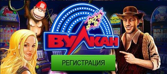 Игровое казино вулкан Верхнеуральск download Казино вулкан на телефон Перево поставить приложение