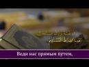 Мухаммад аль-Люхайдан. Сура 1 Аль-Фатиха Открывающая Коран.mp4