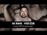 #1 no NAME - МОЯ ЕДА ( Баста Cover ) //ПОЛНАЯ ВЕРСИЯ//