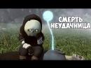 Дары Смерти, смешной мультик про Смерть неудачницу!