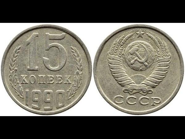 15 копеек 1990 года. Цена. Стоимость.