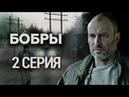Бобры 2 серия (2018) HD 1080p