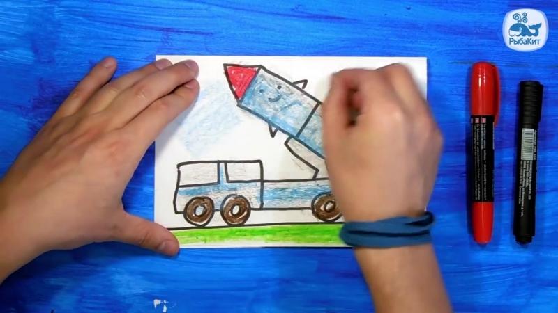 Рисуем Открытку на 23 февраля, Ракетные войска Палатка и костер, урок рисования открытки