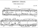Prokofiev Piano Sonata No 9 in C Major Op 103 Bronfman