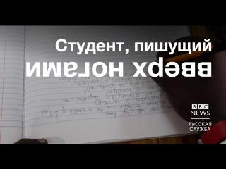 Студент пишет вверх ногами