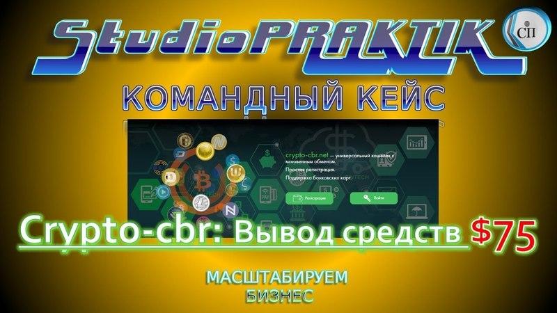 Вывод денег с Crypto cbr Studia Praktik Заработок денег с Крипто Банком Alexey Lushin