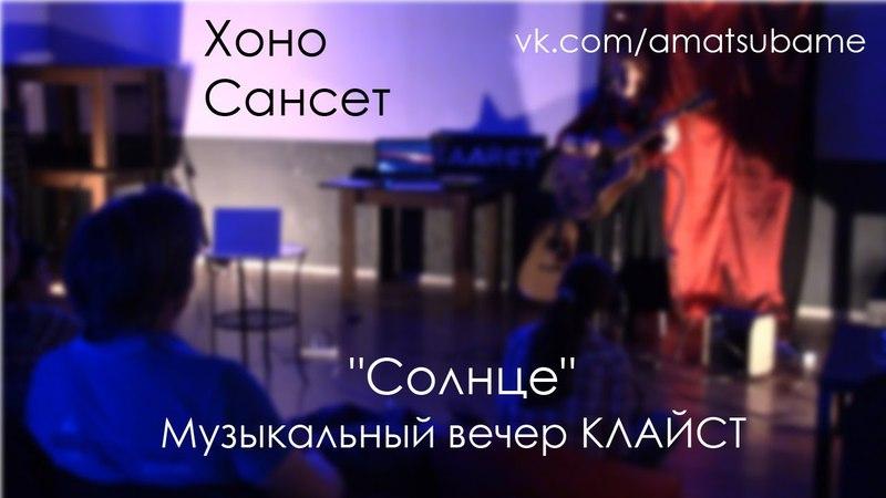 Музыкальный вечер КЛАЙСТ: