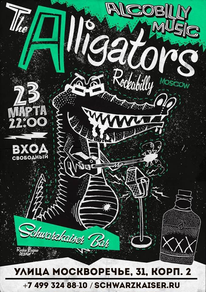 23.03 Alligators в пивной Чёрный Кайзер!