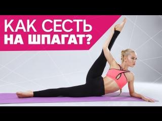 Как сесть на шпагат [Workout | Будь в форме]