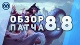ARCHIE2B - РАЗБОР И АНАЛИЗ ПАТЧА 8.8