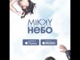 Mikky feat. Naty - Небо в iTunes и Apple Music